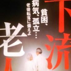 'シニアの婚活事情'がテーマで週刊「東洋経済」取材していただきました。