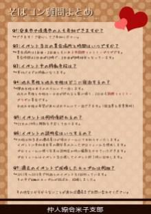 鳥取島根の婚活応援します!