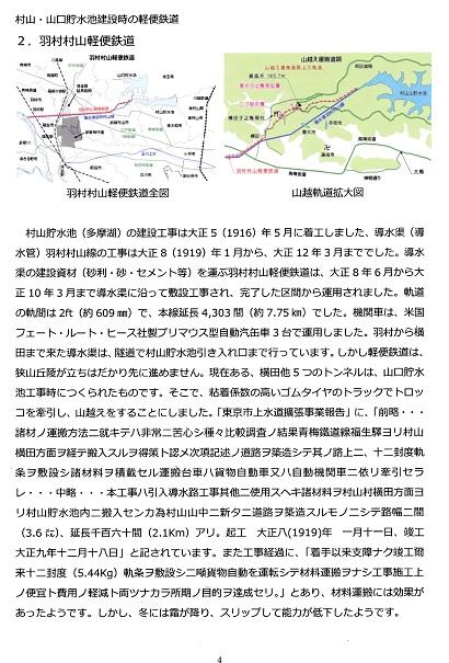 軽便鉄道4