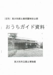 20160522郷土美術園テキスト2