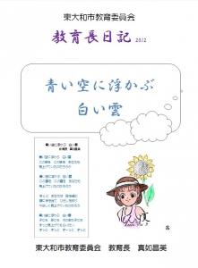 20160824教育長日記表紙