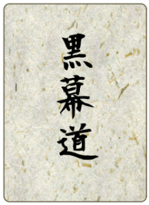 Kuromaku_Title.png