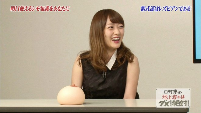 「田村淳の地上波ではダメ!絶対!」でおっぱいボタンを押させられる三秋里歩(元NMB48の小谷里歩)