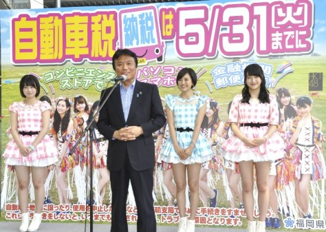 福岡県自動車税納付キャンペーン HKT48兒玉遥