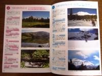 web shastabook P1172120