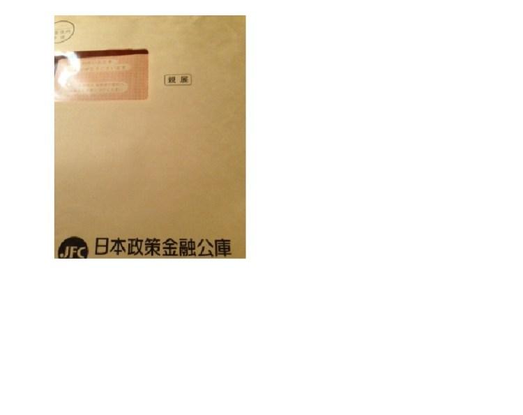 日本政策金融公庫 封筒