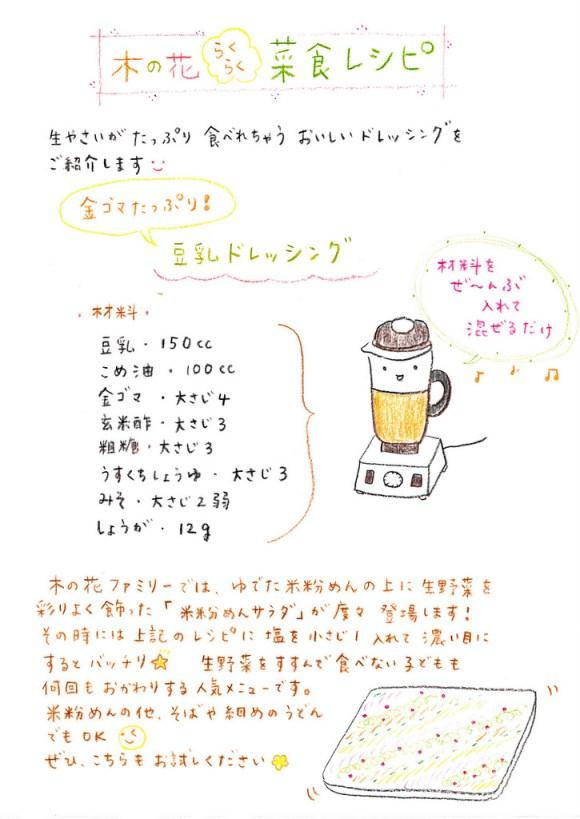 菜食レシピ-ごまドレッシング