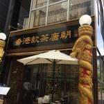 香港飲茶『唐朝』
