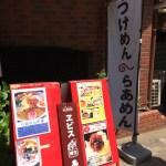 つけ麺『IBUKI -つけめんDINING-』