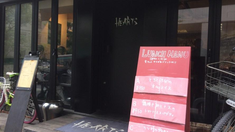 ダイニングバー 『ハーツ(HEARTS) 』