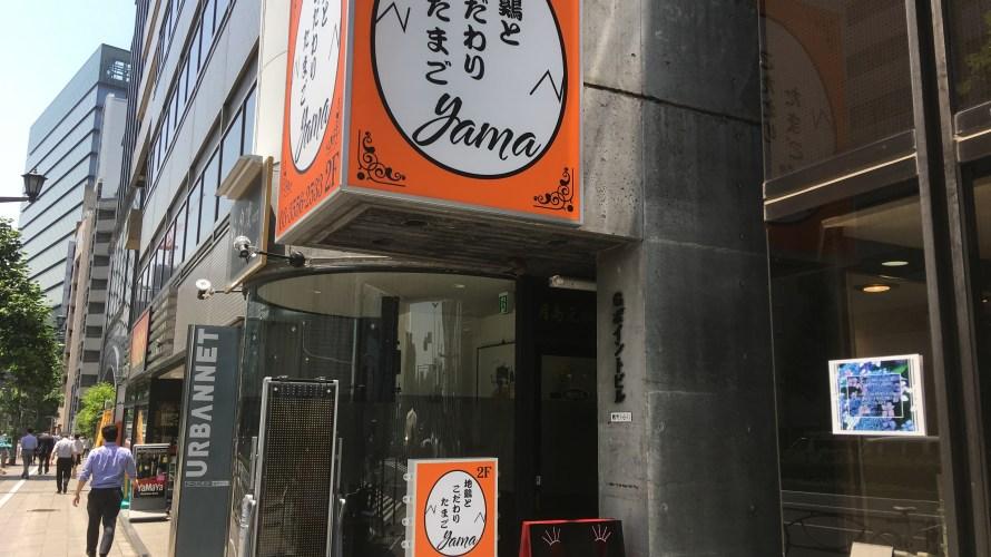和食「地鶏とこだわりたまごyama」