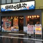 居酒屋『目利きの銀次』半蔵門店