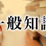 行政書士試験 一般知識