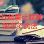 行政書士試験 民法 独学 勉強