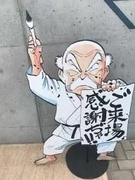浦沢直樹展での猪熊滋悟郎の写真