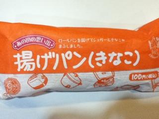 揚げパン(きなこ)
