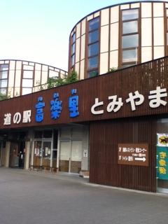 富楽里にフラリと行ってきた。
