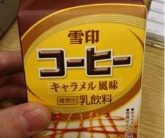 雪印コーヒーがっ!