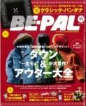 ウッドテーブル KUROSON370 が小学館のアウトドア雑誌「BE-PAL」に掲載されました!!