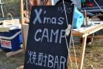 【高知でキャンプ】2015年 X'mas CAMP のご報告!!