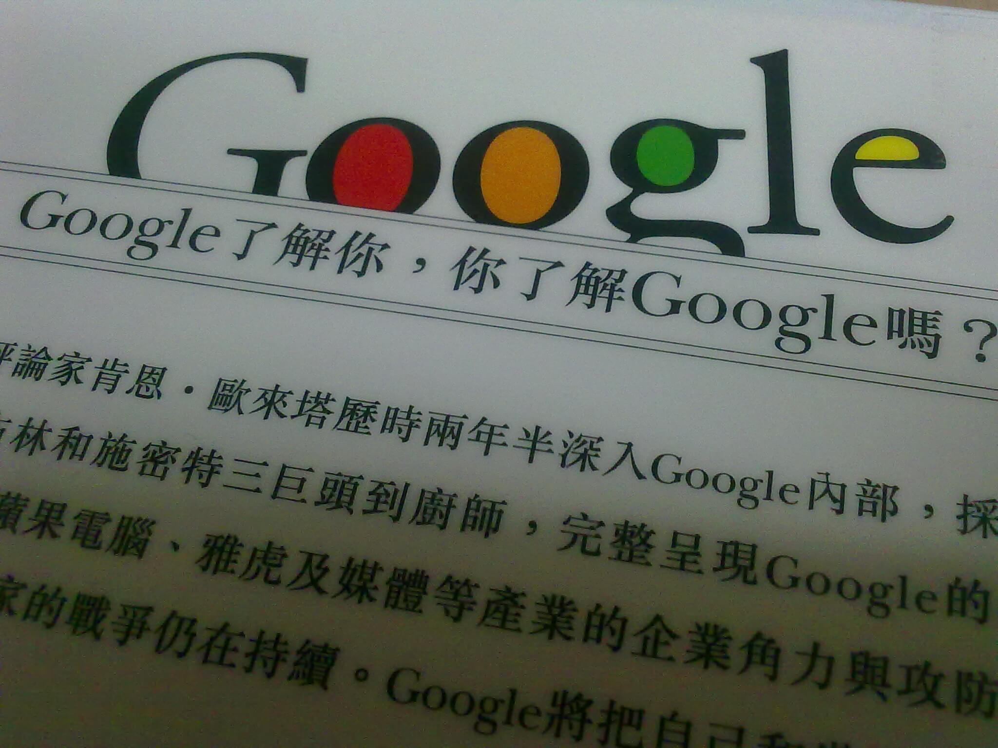 [圖書分享]Google大未來 Review of Ken Auletta's Googled