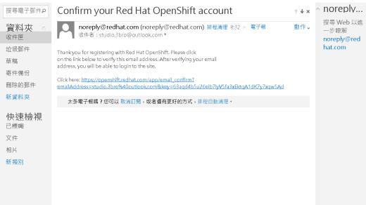 [PaaS]Openshift註冊教學 1