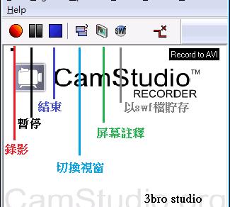 [軟件]免費屏幕錄製工具 - CamStudio 1