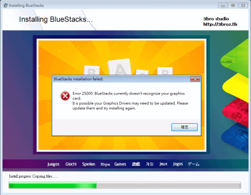 bluestacks error