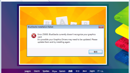 [教學]BlueStacks Error 25000的解決方案+真相 2