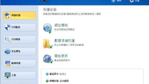 [軟件]徹底清除USB快閃記憶體病毒 - USB Disk Security 16
