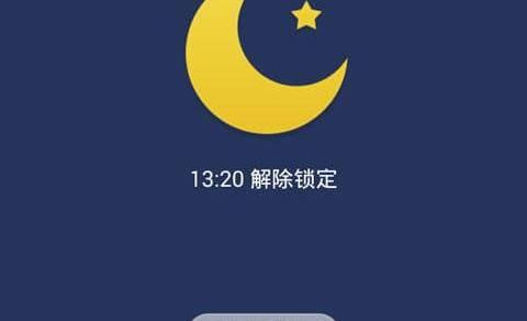 [Android]提醒你準時睡覺 - 我要早睡 5