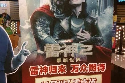 funny pics: Thor and Loki hugged together