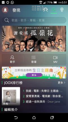 [免費音樂App] JOOX - 正版免費高品質音樂串流(提供《你的名字》電影原聲專輯) 2