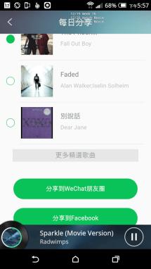 [免費音樂App] JOOX - 正版免費高品質音樂串流(提供《你的名字》電影原聲專輯) 4