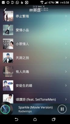 [免費音樂App] JOOX - 正版免費高品質音樂串流(提供《你的名字》電影原聲專輯) 8