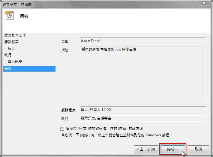 [教學] 如何使用Windows上的工作排程器來製作定時提醒通知 10