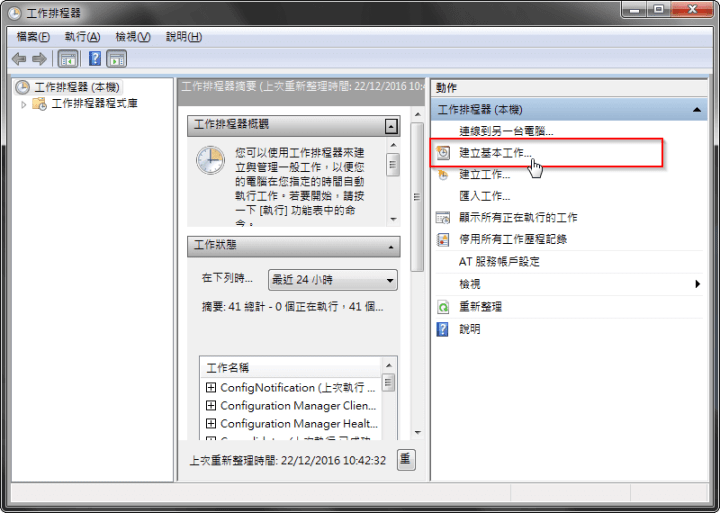 [教學] 如何使用Windows上的工作排程器來製作定時提醒通知 3