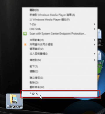 [教學] 如何將Windows桌面上的圖示改成其他圖案 2