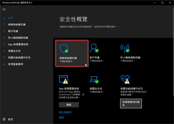 [教學] 如何關閉Windows Defender? 6