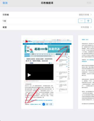 [教學] 如何在 iOS 儲存任何文件為 PDF 格式?(iPad、iPhone適用) 4