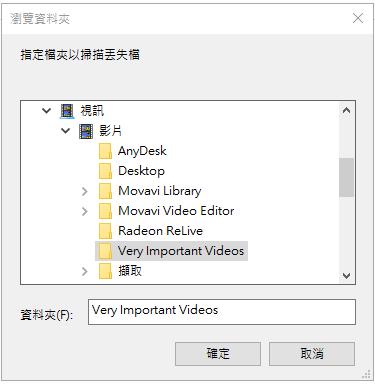 選取目標檔案原本存放的資料夾名稱