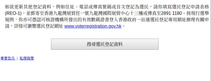 「搜尋選民登記資料」按鈕