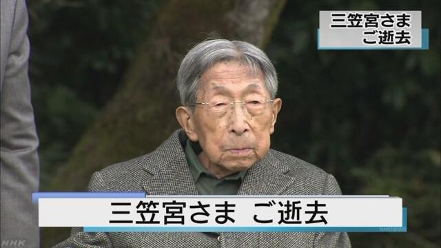三笠宮さま ご逝去 昭和天皇の弟で100歳 | NHKニュース