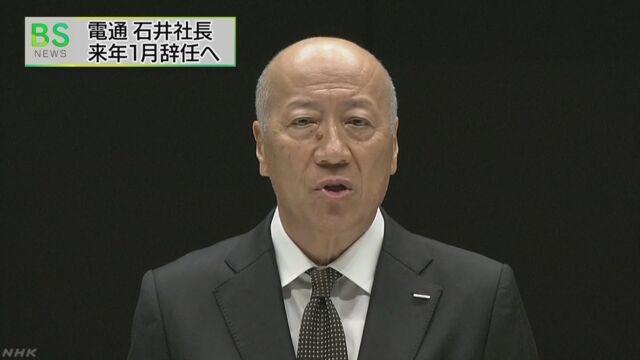 電通 石井社長が来月辞任へ 違法な長時間労働で経営責任