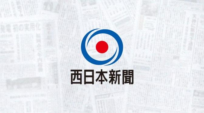覚せい剤100キロ密輸容疑 中国人ら7人送検 福岡県警など|【西日本新聞】