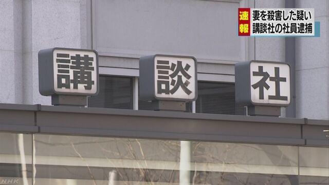 「進撃の巨人」手がけた講談社編集次長、妻殺害した容疑で逮捕
