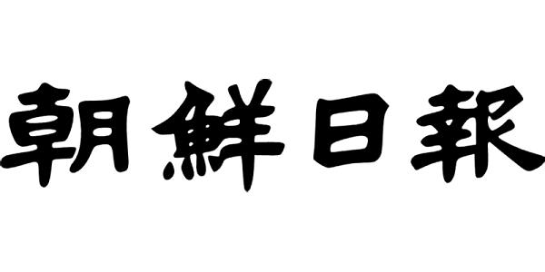 日本との通貨スワップ協議中断「影響ない」=韓国高官-Chosun online 朝鮮日報