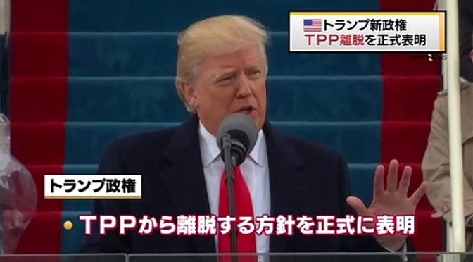 トランプ新政権 TPP離脱の方針を表明