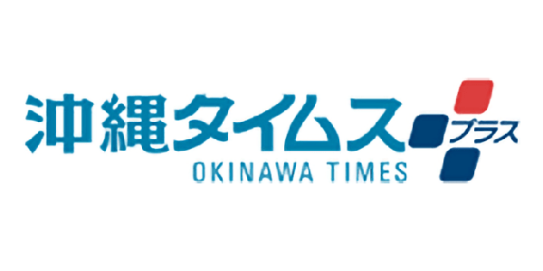 同級生を暴行、動画で拡散 教委「いじめとみていない」 (沖縄タイムス) – Yahoo!ニュース
