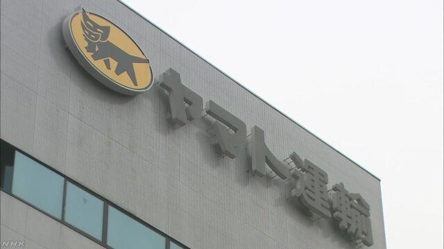 ヤマト運輸 労組が宅配便の引き受け抑制を要求 | NHKニュース